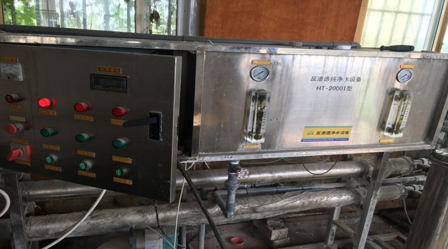 宿州市畅达洗涤剂厂反渗透净水设备